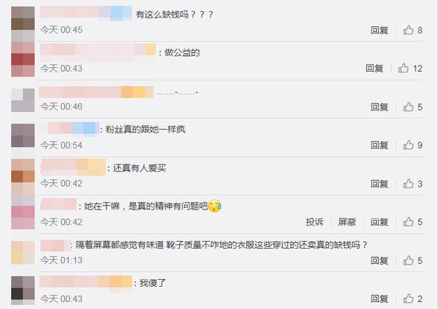 【迷】鄭爽賣二手引爭議 免費送的T恤帽子轉手賣500