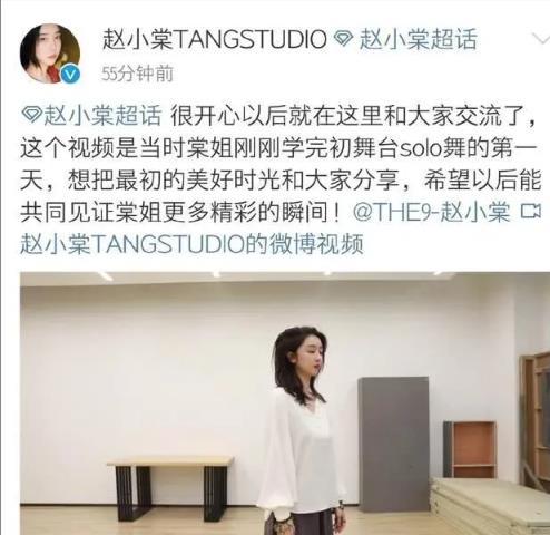趙小棠成立個人工作室引熱議,剛出道就單飛?