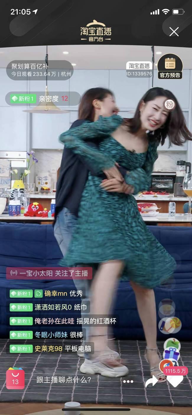 劉敏濤直播跳女團舞舉酒杯:抽筋捋頭發 愛誰是誰