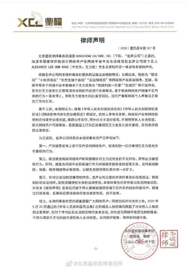 """王力宏方发布律师声明:否认""""宏迪恋""""否认""""怒扇刘某一巴掌"""""""