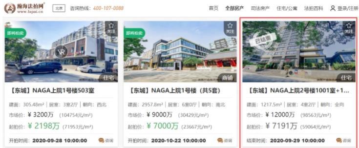 成龙豪宅司法拍卖被撤回  成龙北京豪宅被拍卖原因.jpg