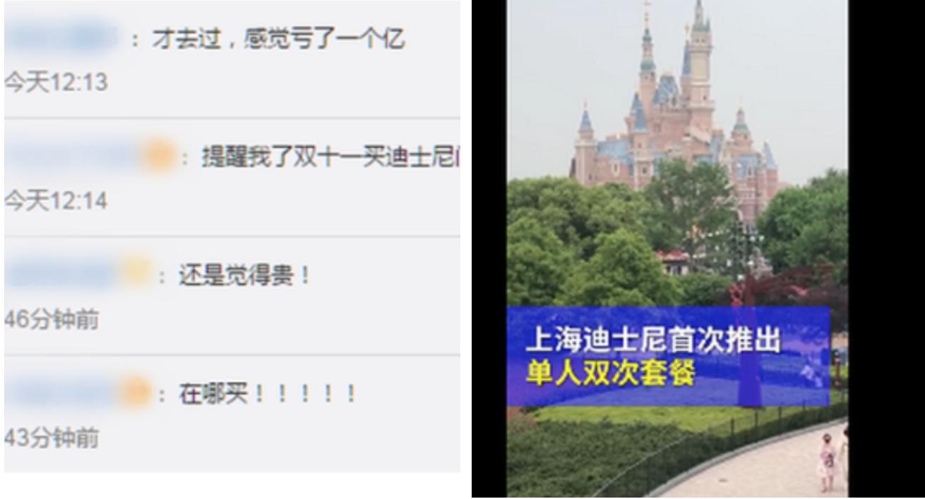 【好消息】上海迪士尼门票首次低于半价 网友:还是觉得很贵