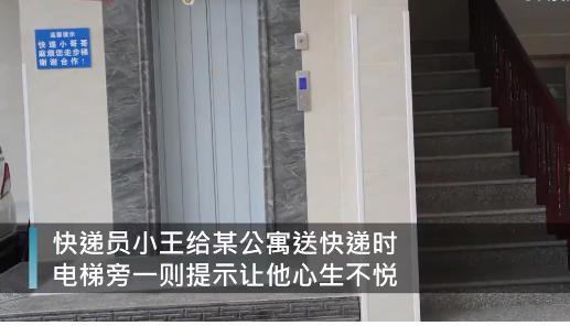公寓电梯贴提示让快递走楼梯     房东:为了省电费.jpg