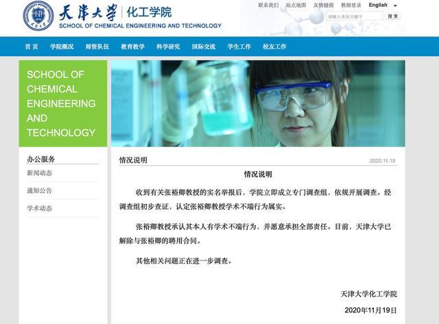 【刚】天津大学一教授被实名举报学术造假 具体是怎么回事