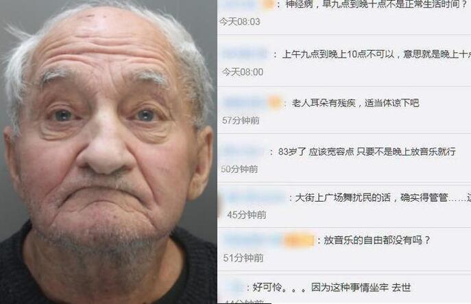 英国83岁老人因放音乐声太大坐牢 噪声扰民还是惯犯