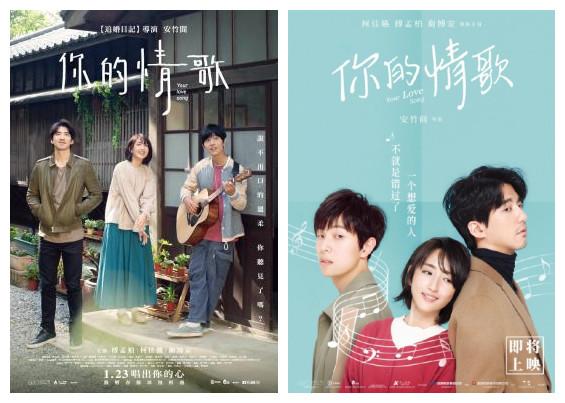 電影你的情歌確認引進 這個陣容和畫風有臺灣偶像劇內味了