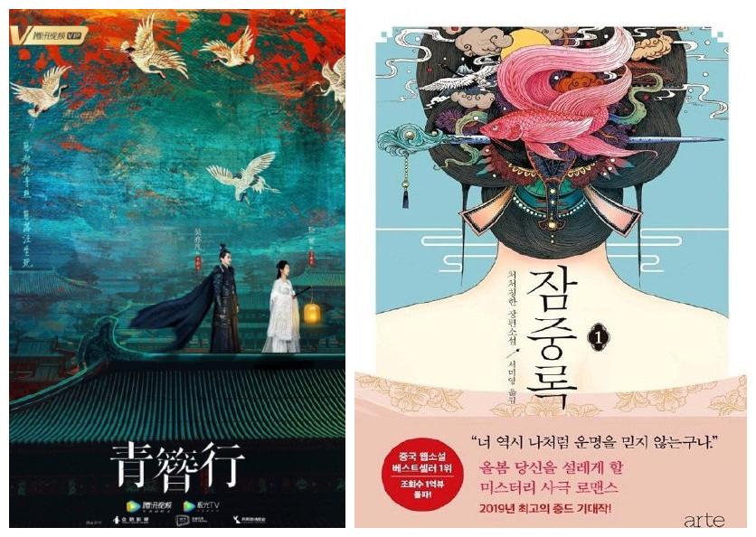韩国将翻拍《簪中录》 朴炯植或将出演韩版