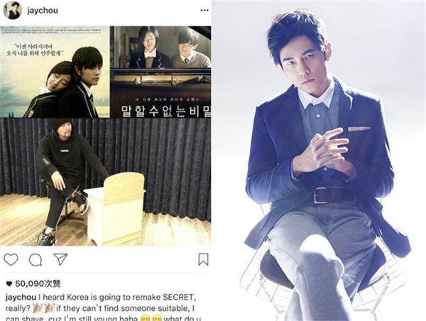《不能说的秘密》将被韩国导演翻拍 周杰伦发文称自己还年轻