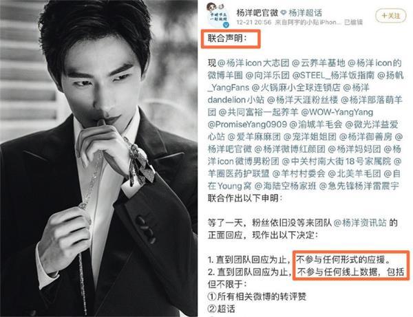 杨洋经纪公司负责人发文回应 此前杨洋粉丝租车维权