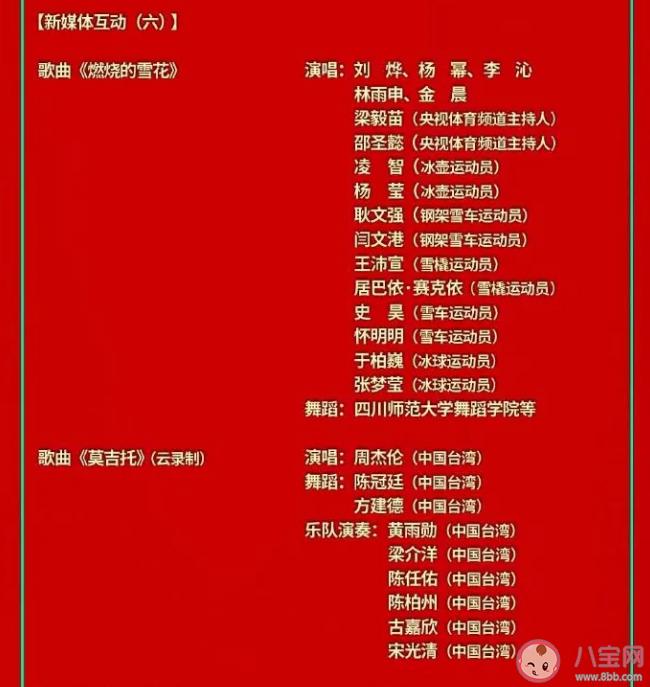 2021央视春晚节目单(官宣) 央视春晚明星嘉宾大全