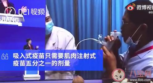 吸入式新冠疫苗免疫效果好吗 吸入式新冠疫苗怎么用