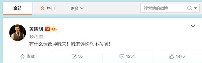 黄晓明:有什么话都冲我来 评论永不关闭!